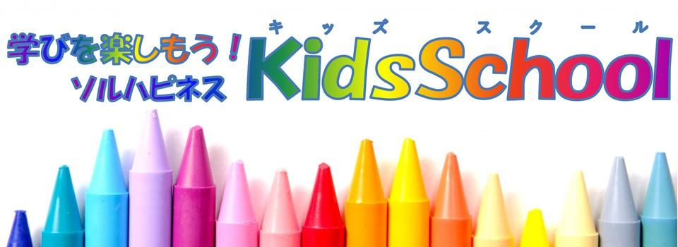 学びを楽しもう! ソルハピネス Kids School